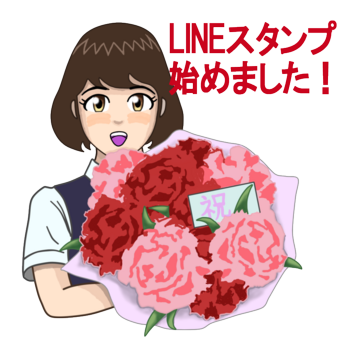 LINEスタンプ始め.png